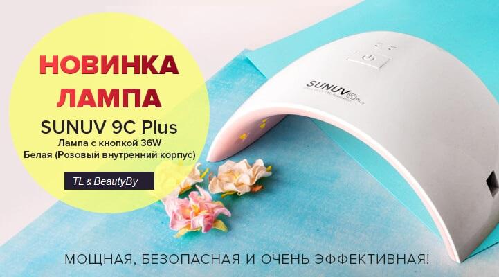 Лампы SUN в магазинах TL & BeautyBy в Полоцке и Новополоцке